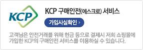 kcp 가입사실확인