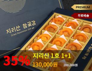 지리산 청매실 감식초 1800ml